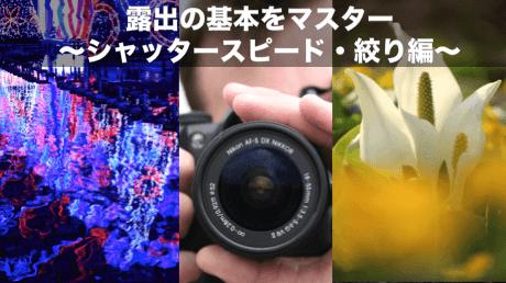 一眼レフ・ミラーレス 露出の基本マスター〜シャッタースピード・絞り編〜