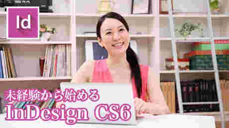 未経験から始める InDesign CS6