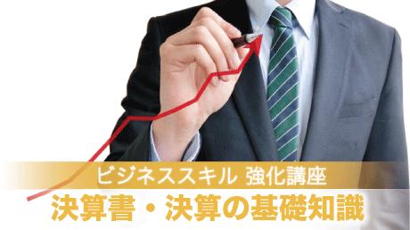 ビジネススキル強化講座 決算書・決算の基礎知識