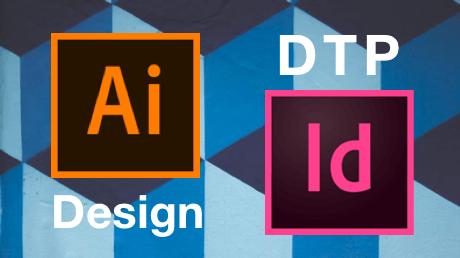 実践で身につく!DTPデザインプロ養成コース