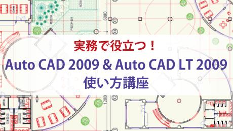 実務で役立つ!Auto CAD 2009 & Auto CAD LT 2009 使い方講座