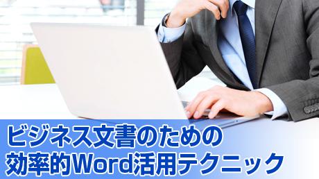 ビジネス文書のための効率的Word活用テクニック【Word 2010版】