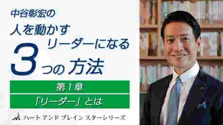 中谷彰宏の「リーダーになる3つの方法」  〜第1章「リーダー」とは〜