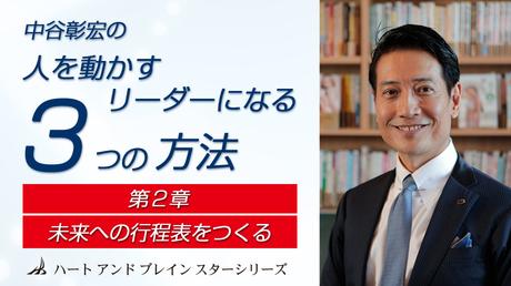 中谷彰宏の「リーダーになる3つの方法」 〜第2章 未来への工程表をつくる〜