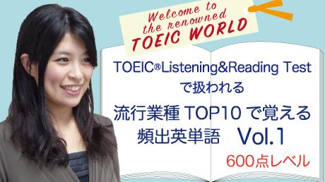 TOEIC® Listening & Reading Test 流行業種TOP10で覚える頻出単語 Vol.1