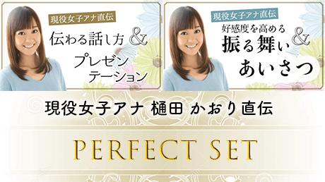 現役女子アナ 樋田 かおり直伝 話し方パーフェクトセット