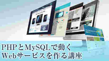 PHPとMySQLで動くWebサービスを作る講座