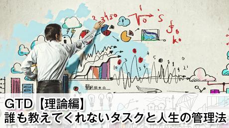 GTD【理論編】 誰も教えてくれないタスクと人生の管理法
