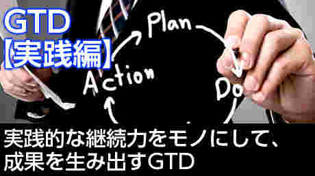 GTD【実践編】 実践的な継続力をモノにして、成果を生み出すGTD