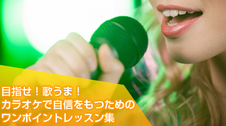 bigger_karaoke_act_course_image
