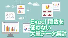 Excel関数を使わない大量データ集計【Excel 2010版】