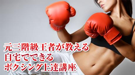 bigger_boxing_jitaku