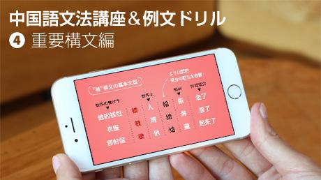 ビジュアル中国語 文法講座&例文ドリル【4.重要構文編】