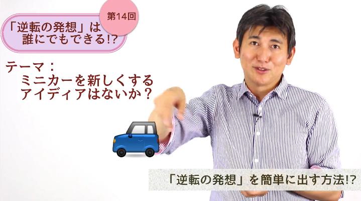 美崎栄一郎のアイデア発想術のオンライン講座のサンプル