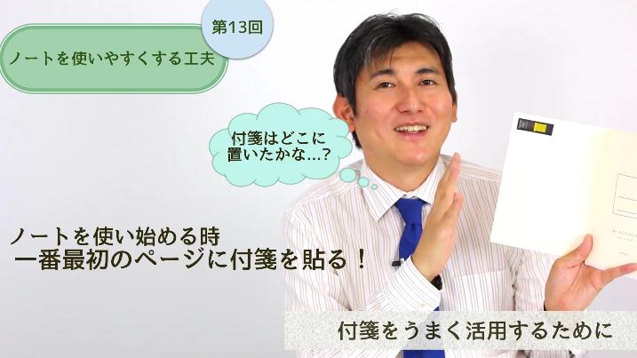 美崎栄一郎の手帳とノート術のオンライン講座のサンプル