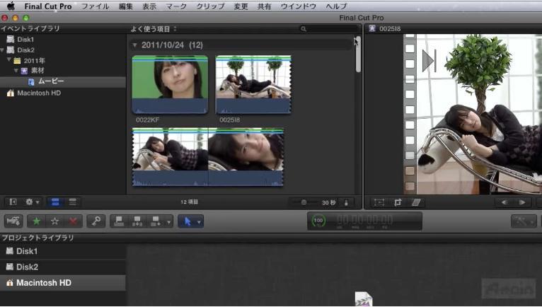 映像制作を始めよう Final Cut Pro X