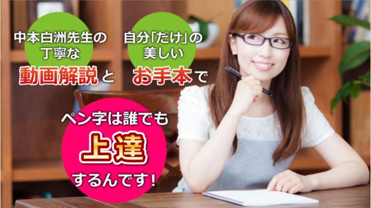 美漢字ノートのオンライン講座
