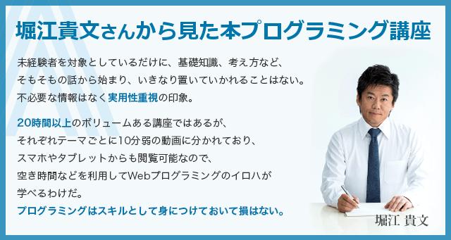 堀江貴文(ホリエモン)さんからのプログラミング講座の推薦
