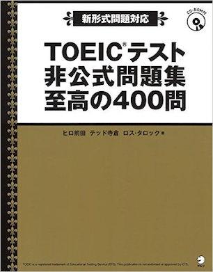 TOEICテスト非公式問題集至高の400問の表紙 テキスト必須