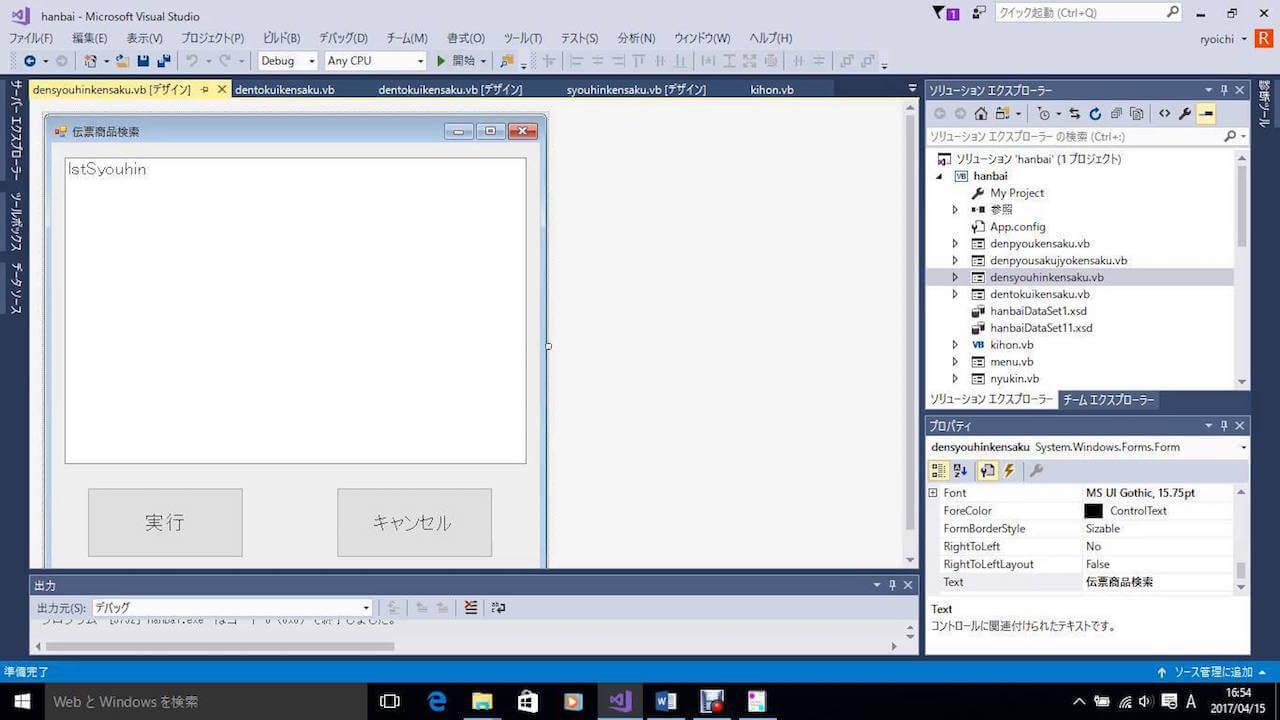 VB.NET販売システム講座のサンプル
