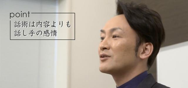 渋谷文武の生産性と業績が飛躍的に上がる、一瞬で人を惹きつける話術のいち場面の動画のスクリーンショット画像。講師である渋谷文武氏が話術について解説している様子