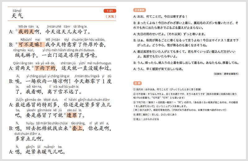 中国語会話 現地体験リスニングオンライン講座のサンプル
