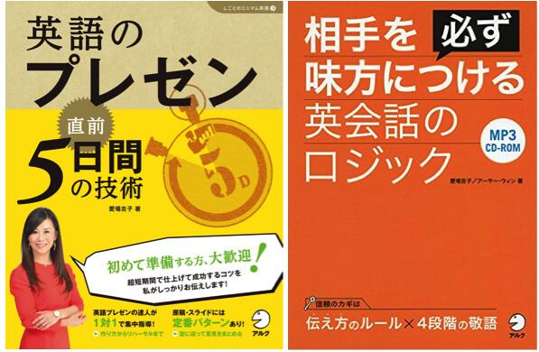 愛場 吉子の英語著書