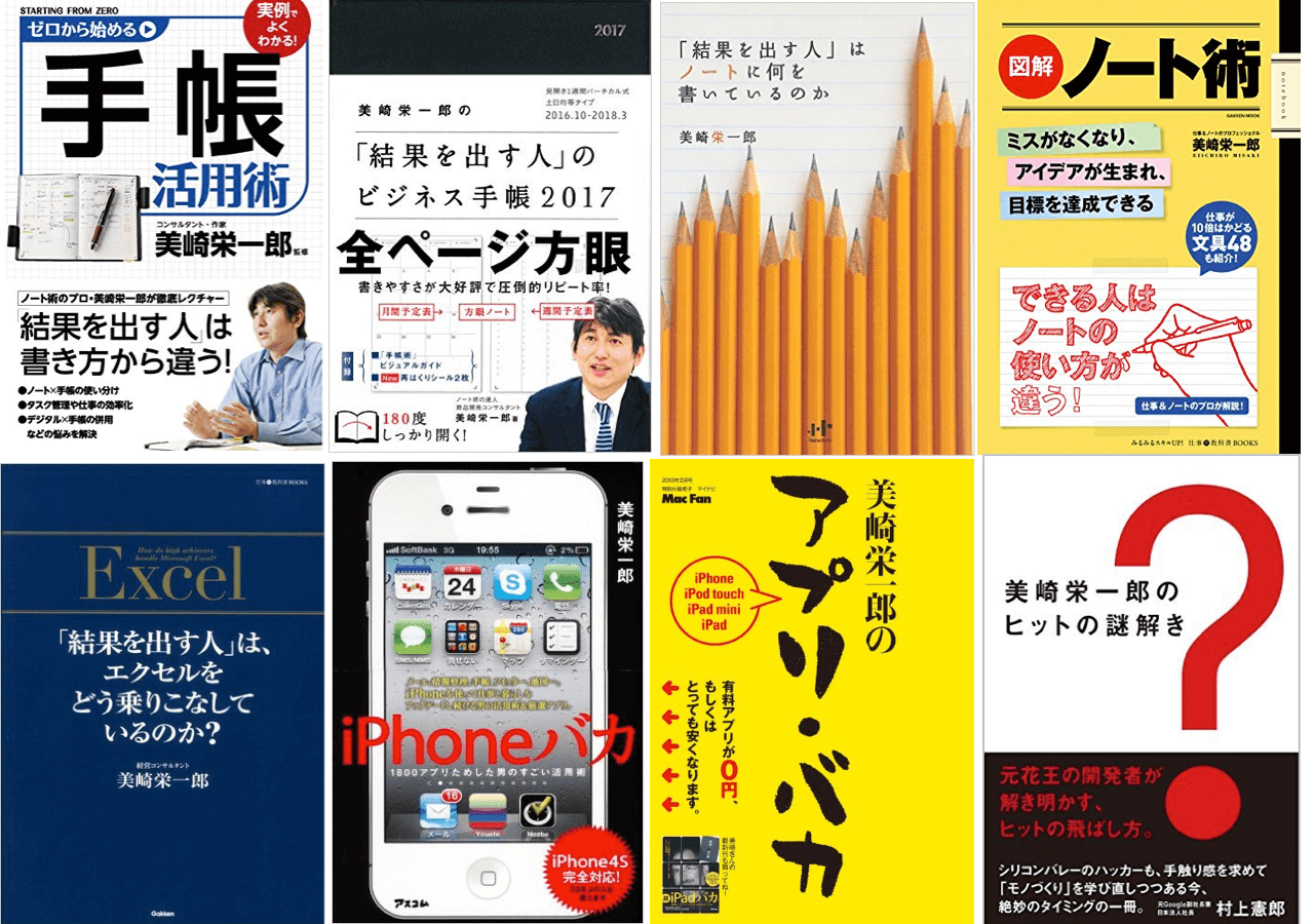 美崎栄一郎先生の著書一覧