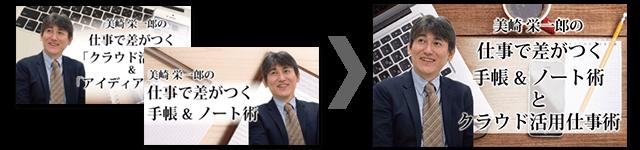 美崎栄一郎先生のオンラインコース2つがセット