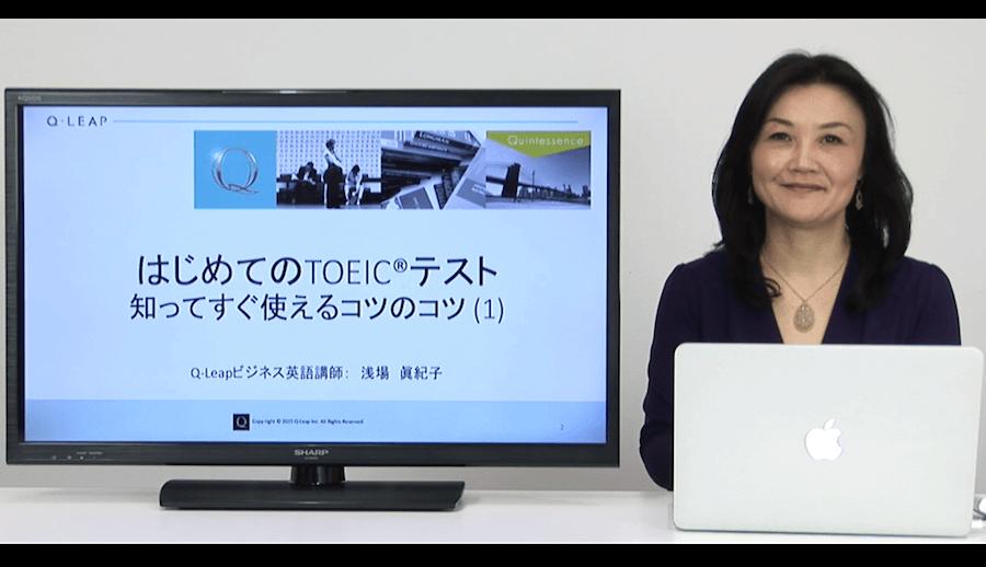 TOEICパート1対策のオンライン講座