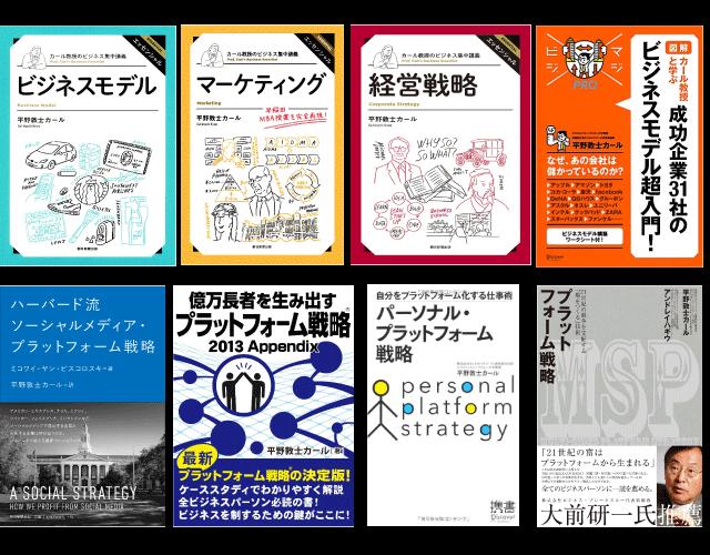 平野敦士カールの書籍一覧
