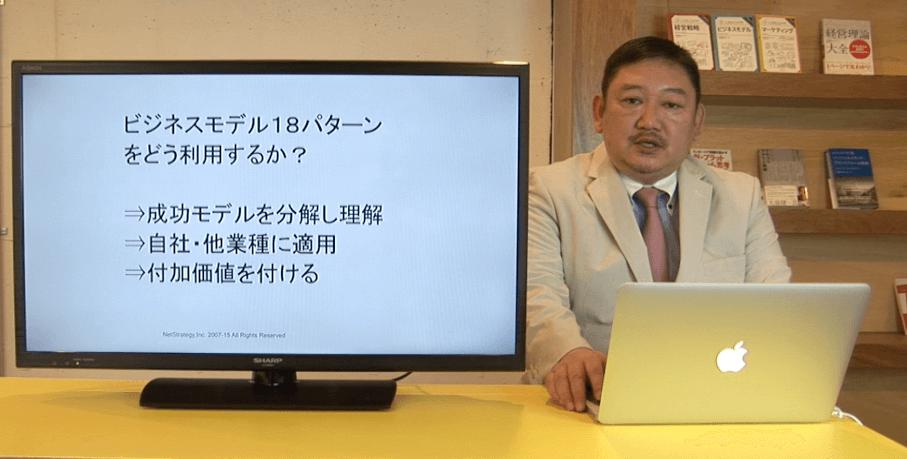 平野カールのビジネスモデルのオンライン講座サンプル