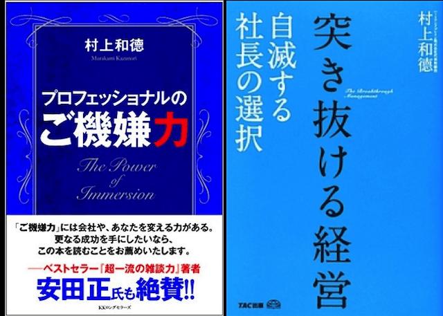 村上和徳の主要著書