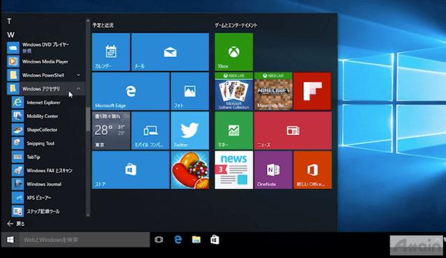 Windows 10基本講座の動画サンプル