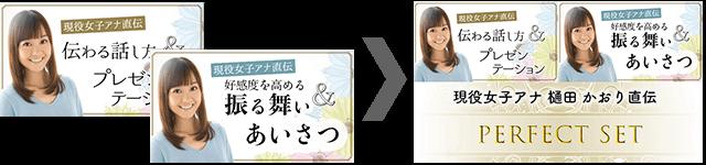 樋田かおりのオンライン講座のセットコース