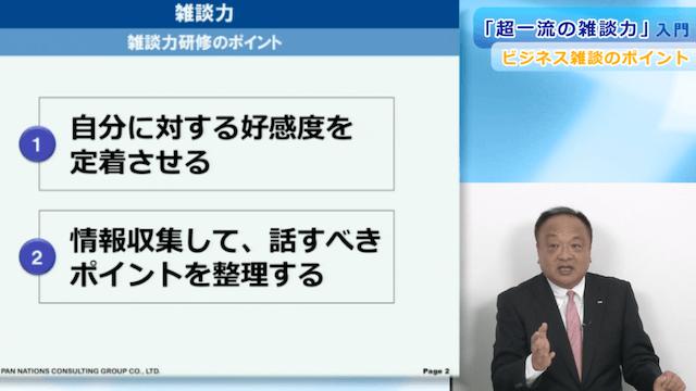 安田正の雑談力オンライン講座
