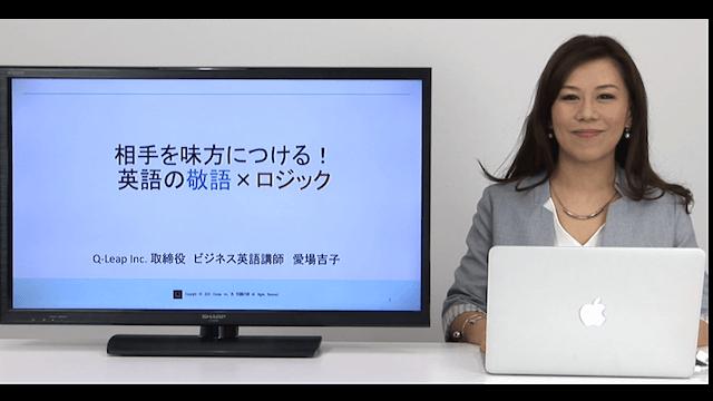愛場吉子のビジネス英語敬語講座