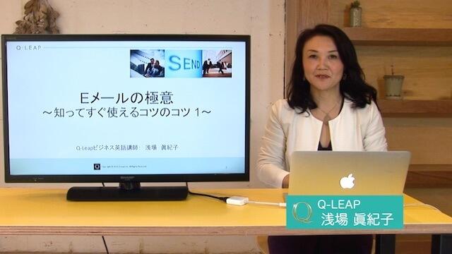 浅場眞紀子による英文Eメール講座