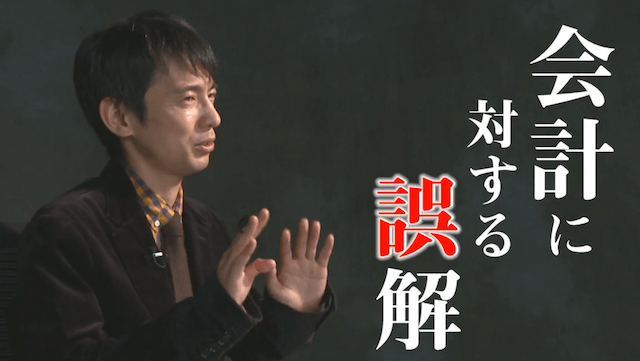 会計に対する誤解を説明する山田真哉のオンライン講座のサンプル