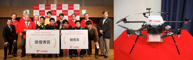 日本郵便が開催したドローンコンテストで最優秀賞と観客賞を受賞した受賞者たちの写真