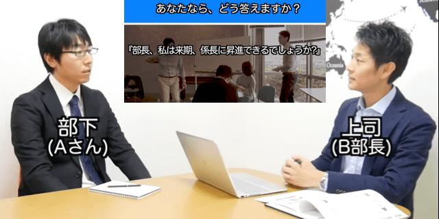 部長、私は来期、係長に昇進できるんでしょうか?と質問してきた部下に対する会話について解説しているオンラインコーチングスキルアップ講座の画像
