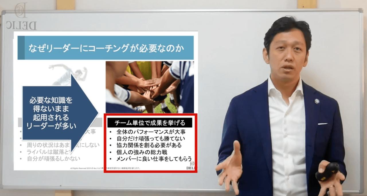 DELICコーチングスキルアップオンライン講座のサンプル画像 - 林健太郎氏が解説している様子