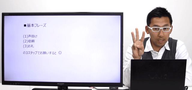 ジャパンオンラインスクール小池慶先生がIT日本語について解説している様子の画像
