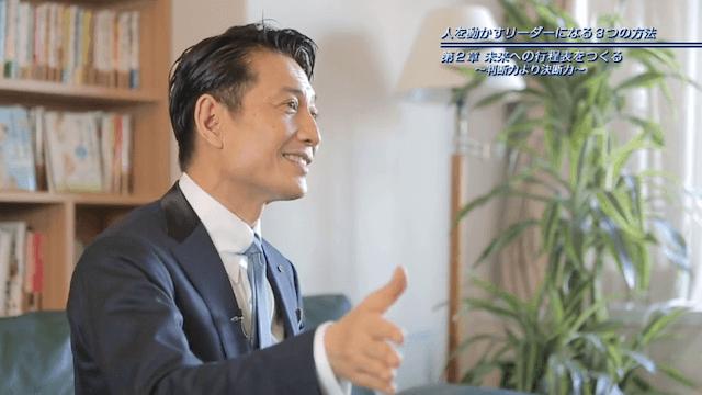 中谷彰宏のリーダー論のオンライン講座