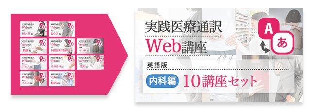 大阪医療通訳アカデミー内科系10コースのセットコースの案内画像