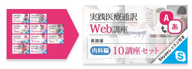 大阪医療通訳アカデミー内科系10コースのセットコース(Skypeレッスン付き)の案内画像