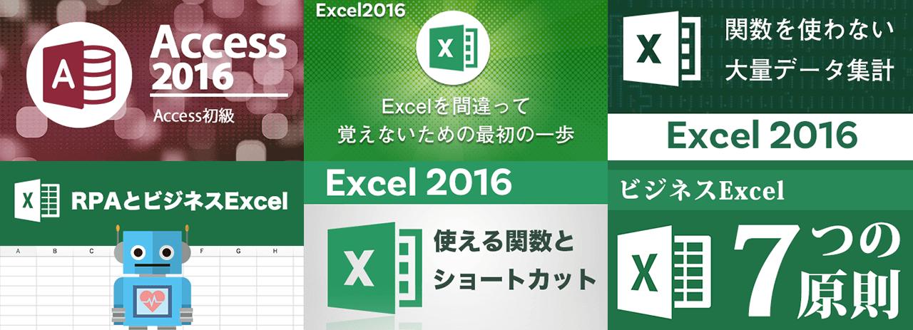 Excel 2016 & Access 2016 ビジネスITアカデミー6講座セットに含まれる6つのプロコースの画像を並べた画像