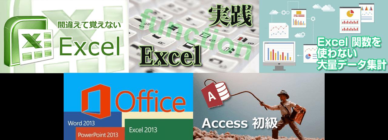 Excel 2010 & Access 2010 ビジネスITアカデミー5講座セットに含まれる5つのプロコースの画像を並べた画像