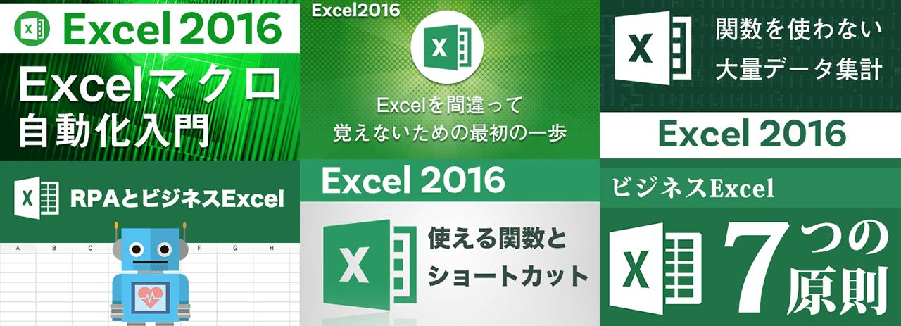 Excel 2016 & Excelマクロ ビジネスITアカデミー6講座セットに含まれる6つのプロコースの画像を並べた画像
