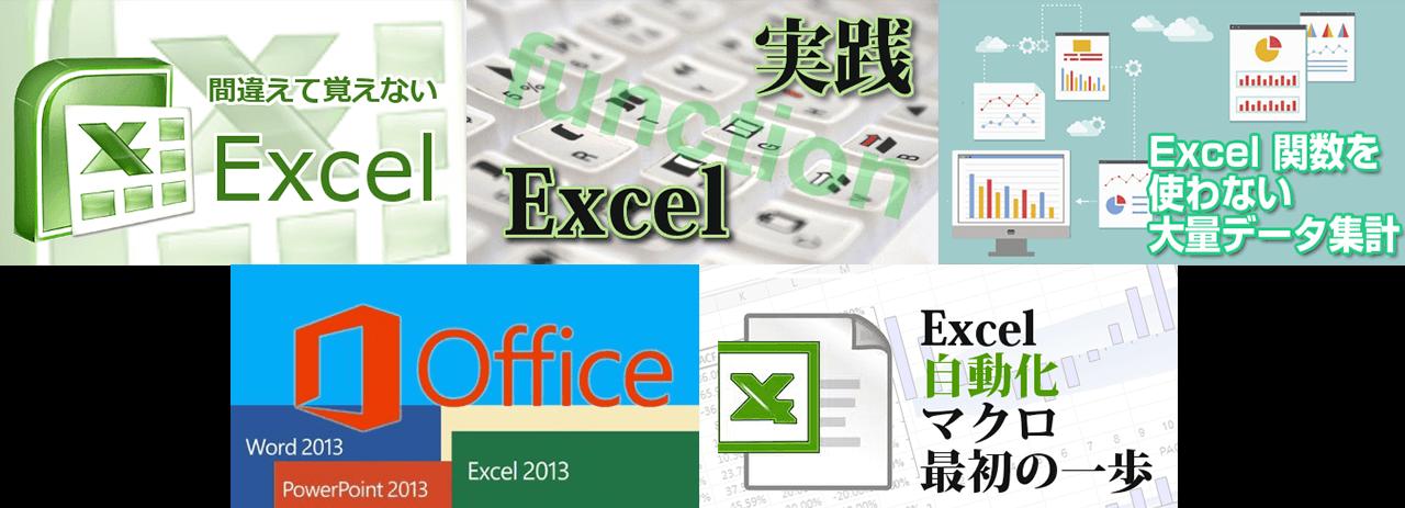Excel 2010 & Excelマクロ ビジネスITアカデミー5講座セットに含まれる5つのプロコースの画像を並べた画像